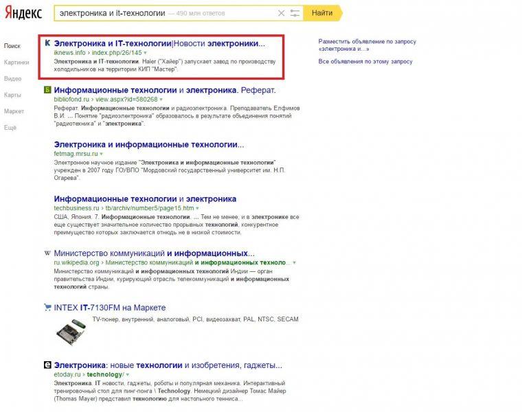 Электроника и IT-технологии