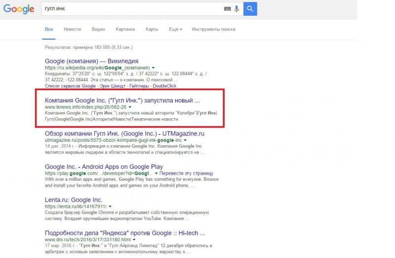 Гугл Инк