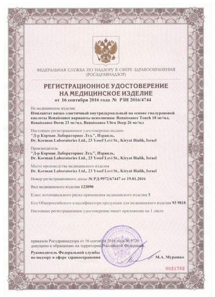 Российский сертификат для косметического препарата Renaissance