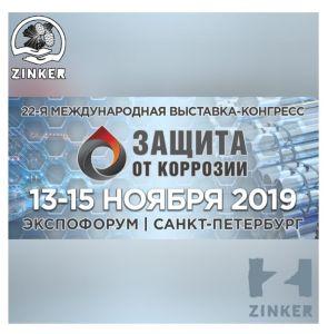 Мастер-классы по цинкированию в рамках выставки Защита от коррозии-2019