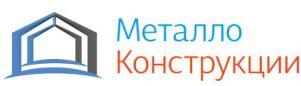 Международная выставка Металлоконструкции