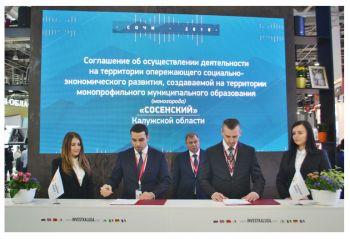 Соглашение с компанией Спецсплав